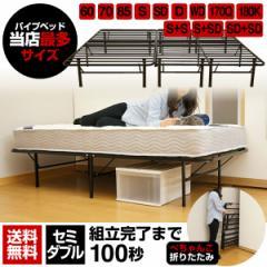 ベッドフレーム ベッド フレーム 折りたたみ セミダブル(幅120cm) パイプベッド ベッド下 収