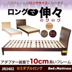 木製ベッドフレーム セミダブルロング JN3402 フレームのみ