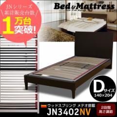 ベッドフレーム ダークブラウンのみ ダブル JN3402 ウッドスプリングメテオNV搭載 木製ベッドフ