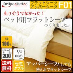 アッパーシーツ フラットシーツ キナリ 180x260 セミダブル マットレスカバー F01 キナリ 綿100%