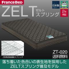 フランスベッド マットレス ダブル スプリングマットレス ZT-020 Z型高密度連続スプリング(ZEL
