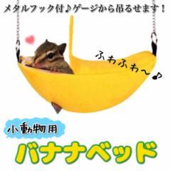 【送料無料】小動物用 バナナベッド ハムスター リス モモンガ ハンモック ベッド ハウス 寝床 小型ペット ペットグッズ ぺット用品