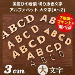 自社工房木製切り文字(アルファベット大字)3cm 厚さ約6mm[メール便可]