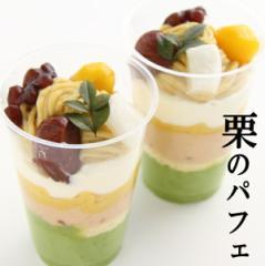 栗のパフェ デザートカップ モンブラン 抹茶 ケーキ