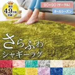シャギーラグ ラグ カーペット 絨毯 90×90 円形 サークル さらふわシャギーラグ