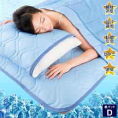 ダブル 敷パッド シーツ 5つ星機能付きひんやり冷たい軽寝具シリーズ ファイブスター++