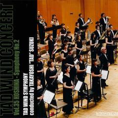 タッド・ウィンド・コンサート(35) 保科 洋/交響曲第2番   TAD WIND CONCERT Vol.35  HOSHINA - Symphony