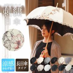 日傘 完全遮光 涼しい 日傘 長傘 UVカット 遮光率100% 1級遮光 遮熱 かわず張り 晴雨兼用 刺繍 涼しい 母の日 晴雨