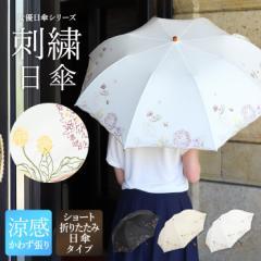 日傘 ショート折りたたみ レディース 日傘 完全遮光 UVカットかわず張り 涼感 刺繍 ボタニカル 晴雨兼用 涼しい 母の日 晴雨