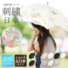 日傘 レディース 日傘 女優日傘 ショート日傘 晴雨兼用傘完全遮光 日傘 遮光率100% 1級遮光 遮熱 涼感 刺繍 フェザー 羽根 母の日 晴雨