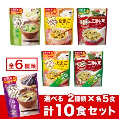 アマノフーズ うちの 味噌汁 10食セット 選べる2種類 ポスト投函便 送料無料 フリーズドライ 即席みそ汁 即席スープ キャッシュレス