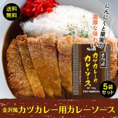 金沢風 カツカレー 用 カレーソース  5袋 ポスト投函便 送料無料 カレー SB 専用 金沢