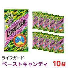 ライフガード ペーストキャンディ 10袋 ポスト投函便 送料無料