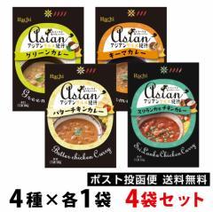 Hachi アジアングルメ紀行/カレー食べ比べ4食セット 4種各1袋 送料無料 ポスト投函便