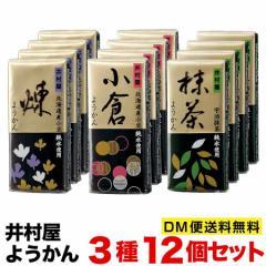 井村屋ようかん 3種類 58g×12個セット 煉 抹茶 小倉 ポスト投函便 送料無料 ポイント消化