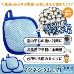 マグネシウムの力 300g (100gx3) 300回使える 高純度マグネシウム 水素水 風呂 美容 洗濯 ポスト投函便 送料無料