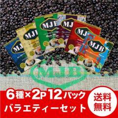 MJBドリップコーヒー バラエティーセット 6種類×2pパック ポスト投函便 送料無料 500円ポッキリ送料無料