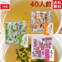 丸美屋 スープ 40袋セット 選べる 業務用 洋風スープ 中華スープ お吸い物 ポスト投函便 送料無料 500円ポッキリ ポイント消化