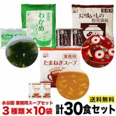 スープ セット 永谷園 業務用 計30袋 お吸いもの 松茸風味・わかめスープ・たまねぎスープ ポスト投函便送料無料 有償サンプル 500円ポッ