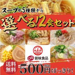 あみ印 創味食品 5種類から2種類選べるラーメン2食セット500円ポッキリ!プロが認めたスープ ポスト投函便 送料無料
