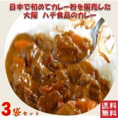 大阪名物 ハチ食品 レトルトカレー 5種類から選べる 3袋セット ポイント消化 ポスト投函便 送料無料 大人気 カレー