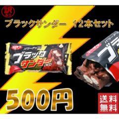 訳あり ブラック サンダー 12個セット 500円 送料無料 小腹が空いた時にちょうどいい! ポッキリ ポスト投函便