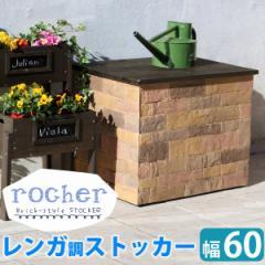 レンガ調ストッカー rocher(ロシェ) 幅60 ROC-ST600