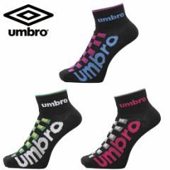 umbro/アンブロ 3Pデザインショートソックス【3足セット】UCS8441 (サッカー フットサル ジュ