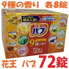 花王 バブ 薬用入浴剤 錠剤タイプ 9種の香り 72錠セット(9種類 各8錠)