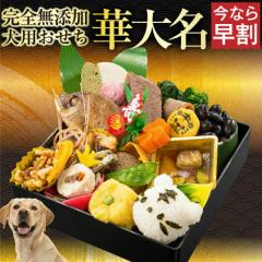 【早割】犬用 おせち 2022 年 無添加 おせち料理(犬 お節 華大名)【冷凍 配送】