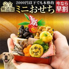 【早割】犬用 おせち(犬 ミニ おせち料理)2022年 ペット 無添加 お節【冷凍配送】