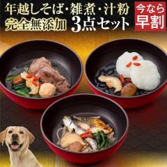 【早割】犬用 おせち(年越しそば・お雑煮・お汁粉 3セット)2022 年 おせち料理【冷凍配送】