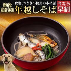 【早割】犬用 おせち(年越しそば)2022年 犬 無添加 おせち料理【冷凍配送】