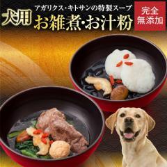 【先行予約】犬用 おせち(お雑煮・おしるこ)2022 年 犬(ペット) 無添加 おせち料理【冷凍配送】