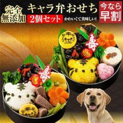 【早割】犬用 おせち(犬・キャラ弁 おせち料理 2段)2022年 お節 干支 寅年【冷凍・クール配送】
