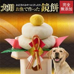 【先行予約】犬用 おせち(犬 鏡餅 鏡もち・かがみ餅)2022年 無添加 おせち料理【冷凍配送】