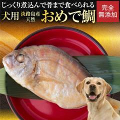 【先行予約】犬用 おせち(お頭付き鯛)2022 年 犬・無添加 おせち料理【真空パック 常温配送】