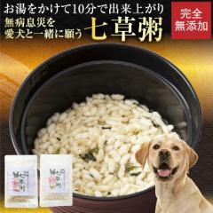 【先行予約】犬用 おせち(七草粥 )2022年 無添加 おせち料理【送料無料】