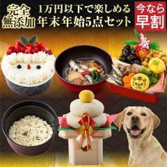 【早割】犬用 おせち・クリスマスケーキ・年越しそば・鏡もち・七草粥 ・5点セット(2022年 犬 おせち料理 ケーキ 5点)