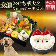 【早割】犬用 おせち・クリスマスケーキ セット(2022年 犬 華 おせち料理 サンタ ケーキ 2点)【冷凍配送】