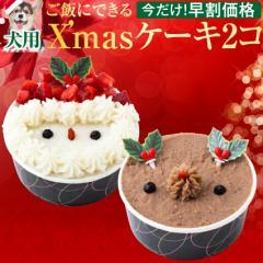 【早割】犬 クリスマスケーキ(サンタ・トナカイ 犬用クリスマス ケーキ 2個セット)【冷凍】