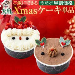 【早割】犬 クリスマスケーキ(サンタ・トナカイ 犬用クリスマスケーキ 単品)無添加【冷凍】