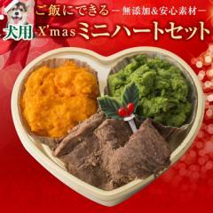 【先行予約】犬 クリスマスケーキ(犬用クリスマスケーキ ミニハート)無添加【冷凍】