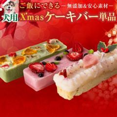 【先行予約】犬 クリスマスケーキ(クリスマス・ケーキ・バー  犬用クリスマスケーキ)無添加【冷凍】