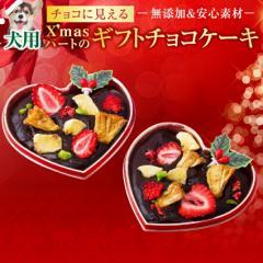 【先行予約】犬用 クリスマスケーキ(ハートのギフト・チョコ ケーキ)無添加 犬のケーキ【冷凍】