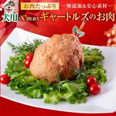 【先行予約】犬用クリスマスご飯(ギャートルズ 肉・マンガ肉)犬・クリスマスケーキ との同梱可能【冷凍】