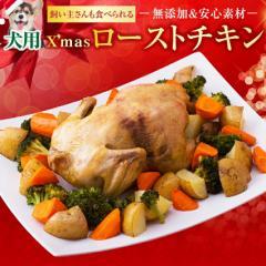 【先行予約】犬用 クリスマス・ローストチキン(犬 クリスマスケーキと同梱可)無添加【冷凍】