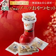 【先行予約】犬用 クリスマスブーツ おやつ 詰め合わせ(犬 クリスマスケーキと同梱可能)無添加