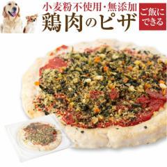犬・手作りご飯(犬用 鶏肉・チキン ピザ)無添加 国産【冷凍】