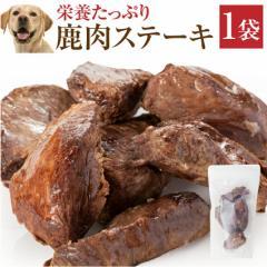 犬・手作りご飯(犬用 鹿肉 ステーキ 1袋)無添加 国産【冷凍】